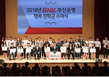Happy Scholarship of BNK Financial Group photo